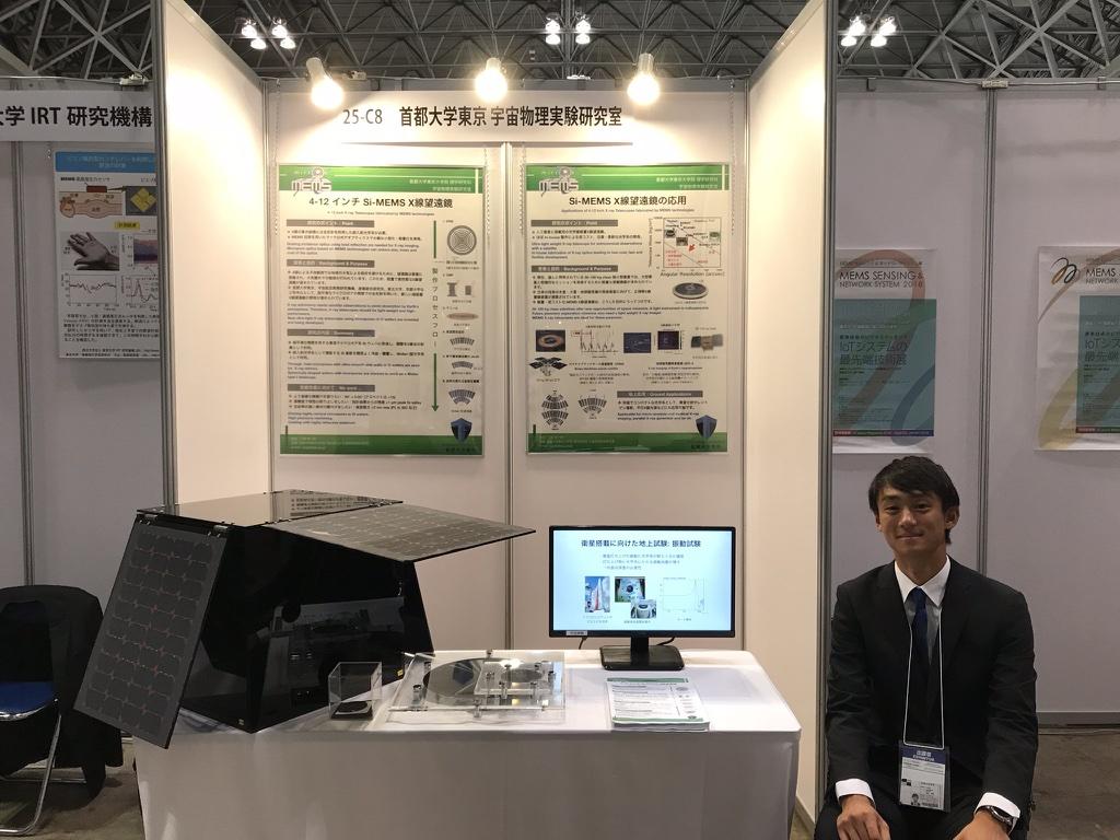 MEMS センシング&ネットワーク展 2018 の首都大学東京 MEMS チームのブースディスプレイ。